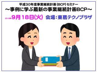 平成30年度事業継続計画(BCP)セミナー~事例に学ぶ最新の事業継続計画BCP~