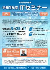 【9/25】コロナ新時代を勝ち抜くためのITビジネスツール活用(入門編)