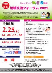 WEB開催 2/25【地域交流フォーラム2021】