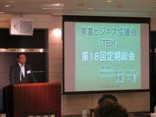 TBK6月第18回定期総会